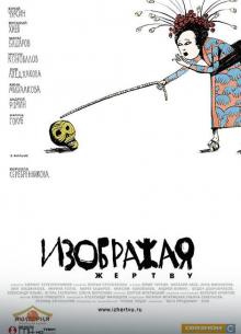 Изображая жертву - фильм (2006) на сайте о хорошем кино Устрица