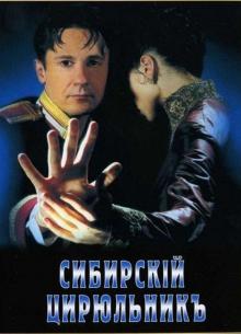 Сибирский цирюльник - фильм (1998) на сайте о хорошем кино Устрица