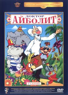 Доктор Айболит - фильм (1985) на сайте о хорошем кино Устрица