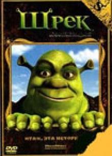 Шрек 1, 2 - фильм (2001-2004) на сайте о хорошем кино Устрица