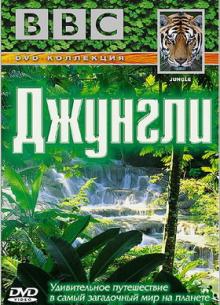 BBC: Джунгли - фильм (2003) на сайте о хорошем кино Устрица