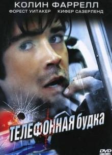 Телефонная будка - фильм (2002) на сайте о хорошем кино Устрица