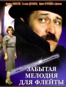 Забытая мелодия для флейты - фильм (1987) на сайте о хорошем кино Устрица
