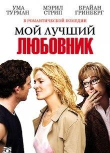 Мой лучший любовник - фильм (2005) на сайте о хорошем кино Устрица