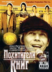 Похитители книг - фильм (2001) на сайте о хорошем кино Устрица