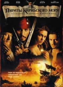 Пираты Карибского моря: Проклятие черной жемчужины - фильм (2003) на сайте о хорошем кино Устрица