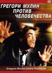 Грегори Мулин против человечества - фильм (2001) на сайте о хорошем кино Устрица