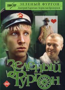 Зеленый фургон - фильм (1983) на сайте о хорошем кино Устрица