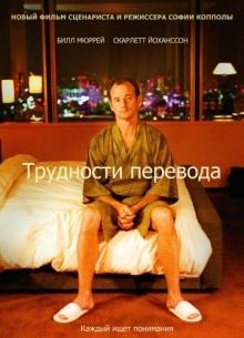 Трудности перевода - фильм (2003) на сайте о хорошем кино Устрица