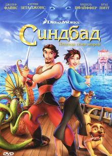 Синдбад: Легенда семи морей - фильм (2003) на сайте о хорошем кино Устрица
