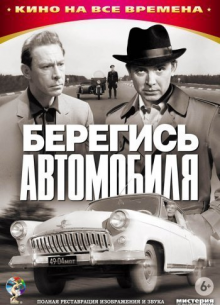 Берегись автомобиля - фильм (1966) на сайте о хорошем кино Устрица