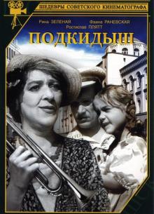 Подкидыш - фильм (1939) на сайте о хорошем кино Устрица