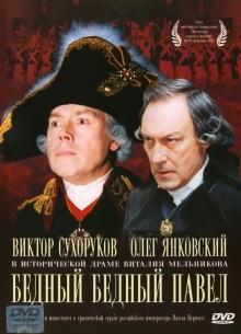 Бедный, бедный Павел - фильм (2003) на сайте о хорошем кино Устрица