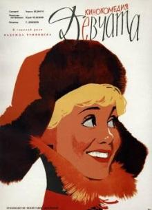 Девчата - фильм (1961) на сайте о хорошем кино Устрица