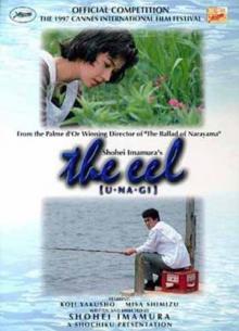 Угорь - фильм (1997) на сайте о хорошем кино Устрица