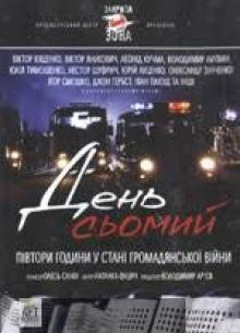 День седьмой - фильм (2005) на сайте о хорошем кино Устрица