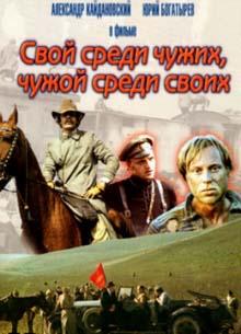 Свой среди чужих, чужой среди своих - фильм (1974) на сайте о хорошем кино Устрица