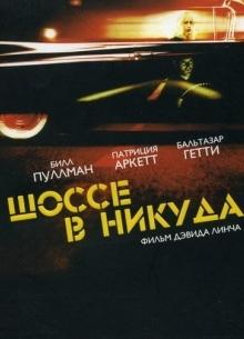 Шоссе в никуда - фильм (1997) на сайте о хорошем кино Устрица