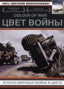 Цвет войны (Часть 1): Вторая мировая война в цвете - фильм (2006) на сайте о хорошем кино Устрица