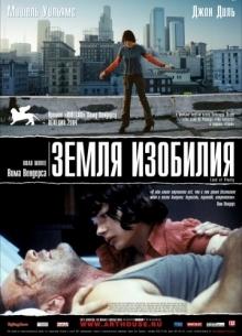 Земля изобилия - фильм (2004) на сайте о хорошем кино Устрица