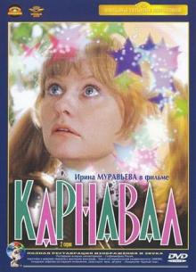 Карнавал - фильм (1981) на сайте о хорошем кино Устрица