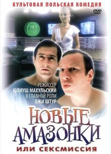 Сексмиссия или Новые амазонки - фильм (1983) на сайте о хорошем кино Устрица