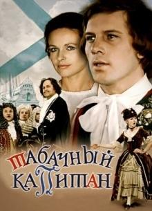 Табачный капитан - фильм (1972) на сайте о хорошем кино Устрица
