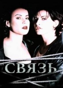 Связь - фильм (1996) на сайте о хорошем кино Устрица