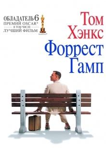 Форрест Гамп - фильм (1994) на сайте о хорошем кино Устрица