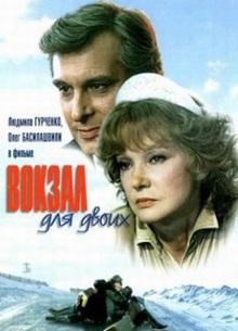 Вокзал для двоих - фильм (1982) на сайте о хорошем кино Устрица