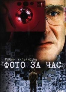 Фото за час - фильм (2002) на сайте о хорошем кино Устрица