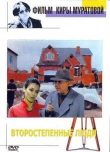 Второстепенные люди - фильм (2001) на сайте о хорошем кино Устрица