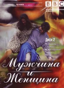 BBC: Мужчина и Женщина (Часть 2) - фильм (1997) на сайте о хорошем кино Устрица