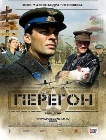 Перегон - фильм (2006) на сайте о хорошем кино Устрица