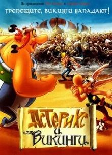 Астерикс и Викинги - фильм (2006) на сайте о хорошем кино Устрица