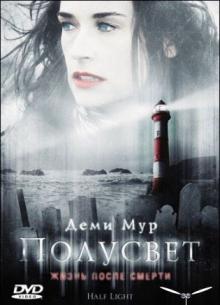 Полусвет - фильм (2006) на сайте о хорошем кино Устрица