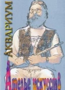 Аквариум: Ателье искусств - фильм (2002) на сайте о хорошем кино Устрица