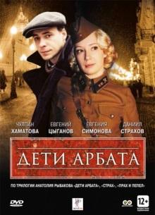Дети Арбата - сериал (2004) на сайте о лучших фильмах и сериалах Устрица