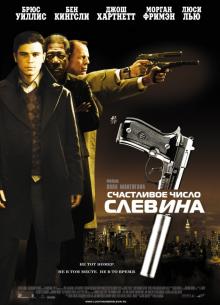 Счастливое число Слевина - фильм (2005) на сайте о хорошем кино Устрица
