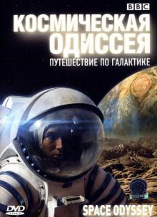 Космическая Одиссея - фильм (2004) на сайте о хорошем кино Устрица