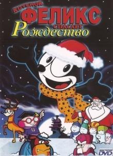 Котенок Феликс спасает рождество - фильм (2004) на сайте о хорошем кино Устрица