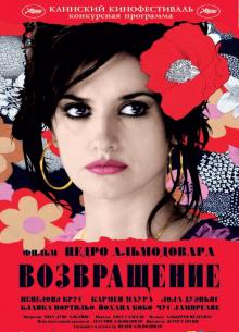 Возвращение - фильм (2006) на сайте о хорошем кино Устрица