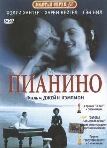 Пианино - фильм (1993) на сайте о хорошем кино Устрица