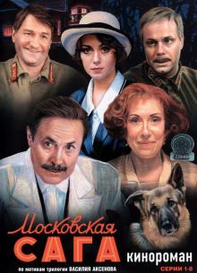 Московская сага - сериал (2004) на сайте о лучших фильмах и сериалах Устрица