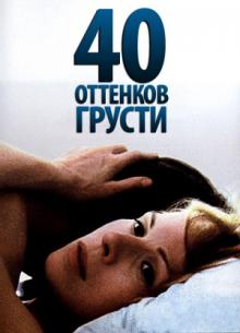 40 оттенков грусти - фильм (2005) на сайте о хорошем кино Устрица