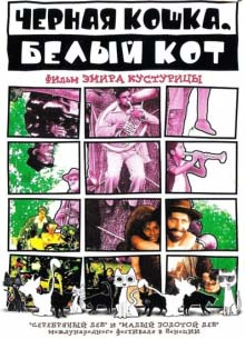 Черная кошка, белый кот - фильм (1998) на сайте о хорошем кино Устрица