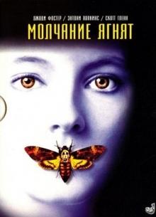 Молчание ягнят - фильм (1991) на сайте о хорошем кино Устрица