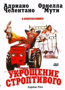 Укрощение строптивого - фильм (1980) на сайте о хорошем кино Устрица