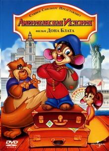 Американская история 1 - фильм (1986) на сайте о хорошем кино Устрица