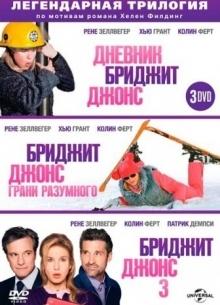 Дневники Бриджет Джонс (3DVD) - фильм (2001-2004) на сайте о хорошем кино Устрица
